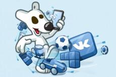 Оформлю ваше сообщество в одной из популярных социальных сетей вк 26 - kwork.ru