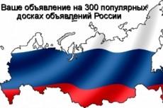 Размещу ваше объявление на 90 популярных досках объявлений России 14 - kwork.ru