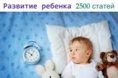 Продам сайт по теме Спорт 2500 статей автообновление и бонус 19 - kwork.ru