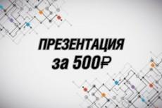 Выполню презентацию из 10-15 слайдов 6 - kwork.ru