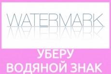 Уберу водяные знаки 15 - kwork.ru