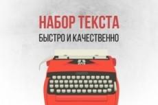 Быстрый и грамотный набор текста 8 - kwork.ru