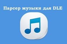 Напишу/поправлю скрипт на JavaScript, jQuery 18 - kwork.ru