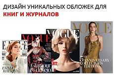 Дизайн обложки книги 10 - kwork.ru