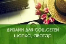 Два уникальных баннера для соц. сети 24 - kwork.ru