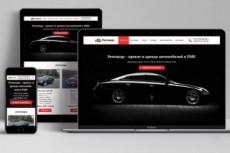 Создам продающий и современный дизайн интернет-магазин 17 - kwork.ru