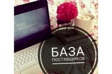 Продам базу Сайтов поставщиков для Совместных покупок 17 - kwork.ru