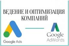 Ведение контекстной рекламы Google Adwords - 1 неделя 20 - kwork.ru