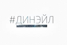 Создам аватарку и баннер для группы ВКонтакте 14 - kwork.ru
