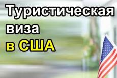 Заполню анкету на визу в любую страну Шенгенского соглашения 10 - kwork.ru