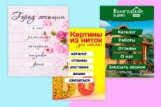 Оформление+меню групп в ВК 48 - kwork.ru