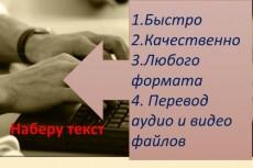 Наберу текст как со сканов (рукописи) так и с аудио 15 - kwork.ru