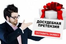 Подготовлю претензию, ответ на претензию 14 - kwork.ru