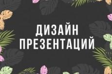 Дизайн открытки 16 - kwork.ru