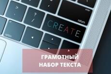 Наберу текст со сканов и фото 11 - kwork.ru