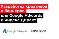 Сделаю баннер для сайта или рекламной кампании Google Adwords, РСЯ 34 - kwork.ru