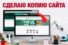 Создам современный сайт на Wordpress 46 - kwork.ru
