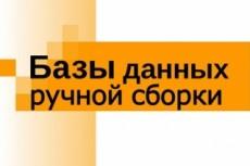 Сбор баз данных вручную из открытых источников 22 - kwork.ru