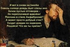 Напишу два стихотворения на заданную  тему 8 - kwork.ru