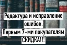 Корректура 23 - kwork.ru