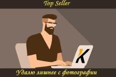 удаление фона с 40 изображений (обтравка) 7 - kwork.ru
