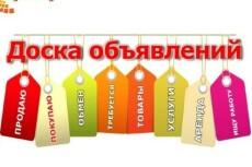 Ручное размещение Вашего объявления на 57 популярных досках 24 - kwork.ru