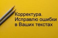 Наберу текст с фото, скана 24 - kwork.ru