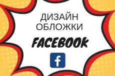 Обложку для Facebook(Фейсбук) 27 - kwork.ru