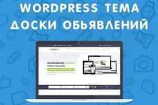 Продам сайт бизнес-справочника 6 - kwork.ru