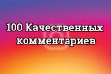 10.000 подписчиков, Бонус 15.000 лайков или просмотров 25 комментариев 31 - kwork.ru