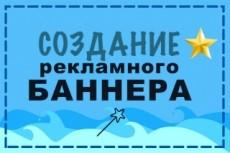 Создам 3 уникальных рекламных баннера 228 - kwork.ru