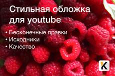 Оформление для YouTube канала в одном стиле + бонус 12 - kwork.ru