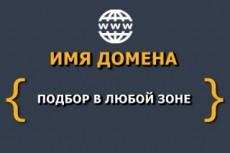 Подберу свободные домены по Вашей тематике + проведу аудит 5 - kwork.ru