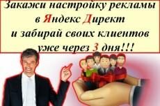 Настройка Google Adwords - реклама в поиске Google. 50 объявлений 39 - kwork.ru