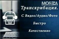 Профессионально отредактирую любой текст исправлю ошибки, неточности 14 - kwork.ru