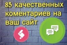50 уникальных комментариев на вашем сайте или блоге +5 бонус каждому 10 - kwork.ru