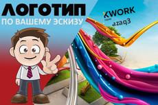 Создам логотип 17 - kwork.ru