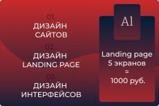 Дизайн лендингов, интернет-магазинов, корпоративных сайтов 8 - kwork.ru