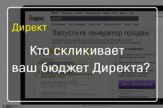 Настройка Яндекс Директ - РСЯ 15 - kwork.ru
