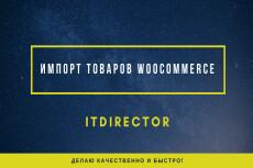 Перенос домена на новый 26 - kwork.ru