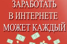 Хотите сайт, приносящий деньги на партнерке 11 - kwork.ru