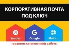 Настройка и подключение домена к почте Яндекс, Google или Mail 5 - kwork.ru