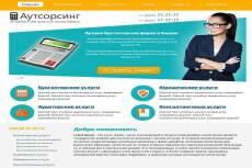 Сайт-визитка на типовом шаблоне с наполнением и прописаными мета-тегами 14 - kwork.ru