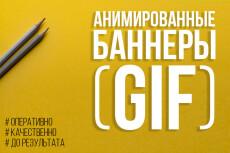 2 gif - анимированных рекламных баннера 228 - kwork.ru
