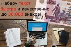 Качественный ссылочный аудит сайта 5 - kwork.ru