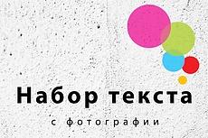 Извлечение текста из фото и перевод в другой формат 23 - kwork.ru