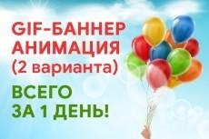 Баннеры и иконки 35 - kwork.ru