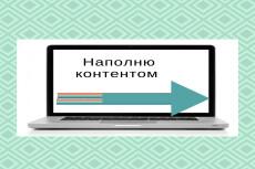 Напишу уникальную статью 18 - kwork.ru