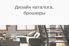Дизайн брошюры 10 - kwork.ru