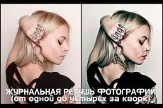 Художественная обработка фото 3 - kwork.ru